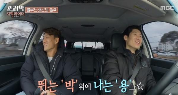 MBC 예능 <쓰리박 : 두 개의 심장>의 한 장면