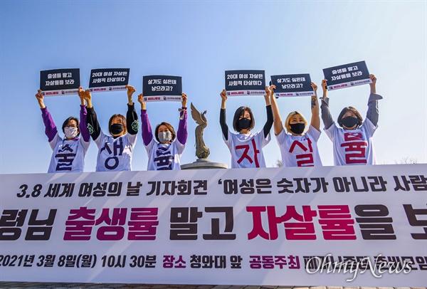 정치하는 엄마들, 페미니즘당 창당모임 회원들이 8일 오전 서울 종로구 청와대 앞 분수대에서 3.8 세계여성의 날을 맞아 '여성은 숫자가 아니라 사람이다' 기자회견을 열고 43%로 급증한 20대 여성 자살율의 사회적 문제 인식을 강조하고 있다.