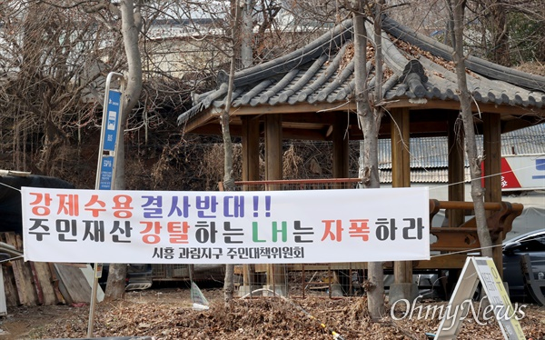 한국토지주택공사(LH) 직원들의 투기 의혹이 제기된 9일 경기도 시흥시 과림동에 LH를 규탄하는 현수막이 붙어 있다.