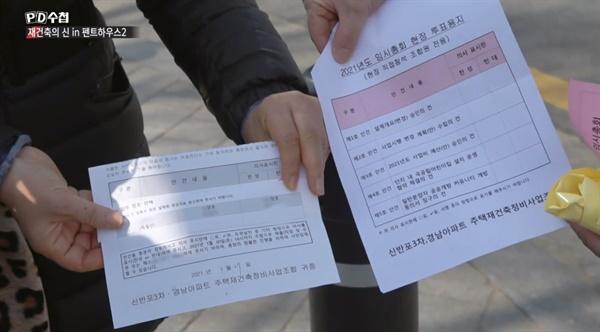 지난 2일 방송된 MBC < PD수첩 > '재건축의 신 in 펜트하우스2'편의 한 장면