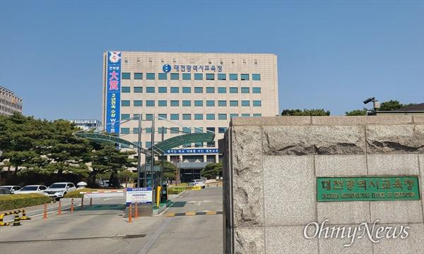 대전교육청(자료사진).