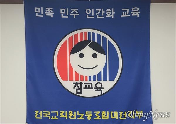전교조대전지부(자료사진).