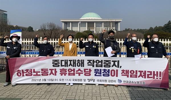 강은미 국회의원과 전국금속노동조합은 10일 국회의사당 앞에서 기자회견을 열었다.