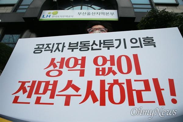 정의당 부산시당이 12일 LH 부산울산지역본부 앞을 찾아 공직자 거래 실태 전수 조사를 촉구하고 있다. LH 부울본부 앞에선 지난 10일, 11일 이어 세번째 규탄행동이 이어지고 있다.
