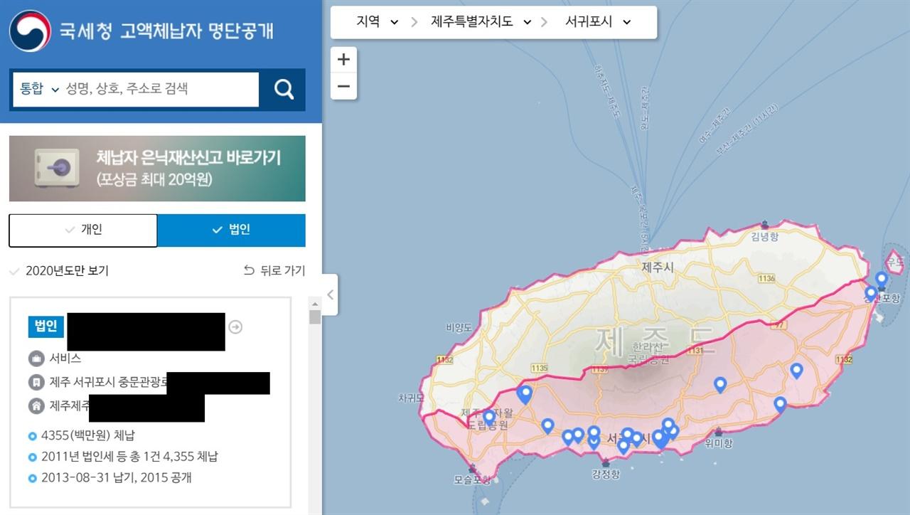 고액 상습체납자 명단의 경우 데이터 뿐 아니라 지도로도 공개하고 있습니다.