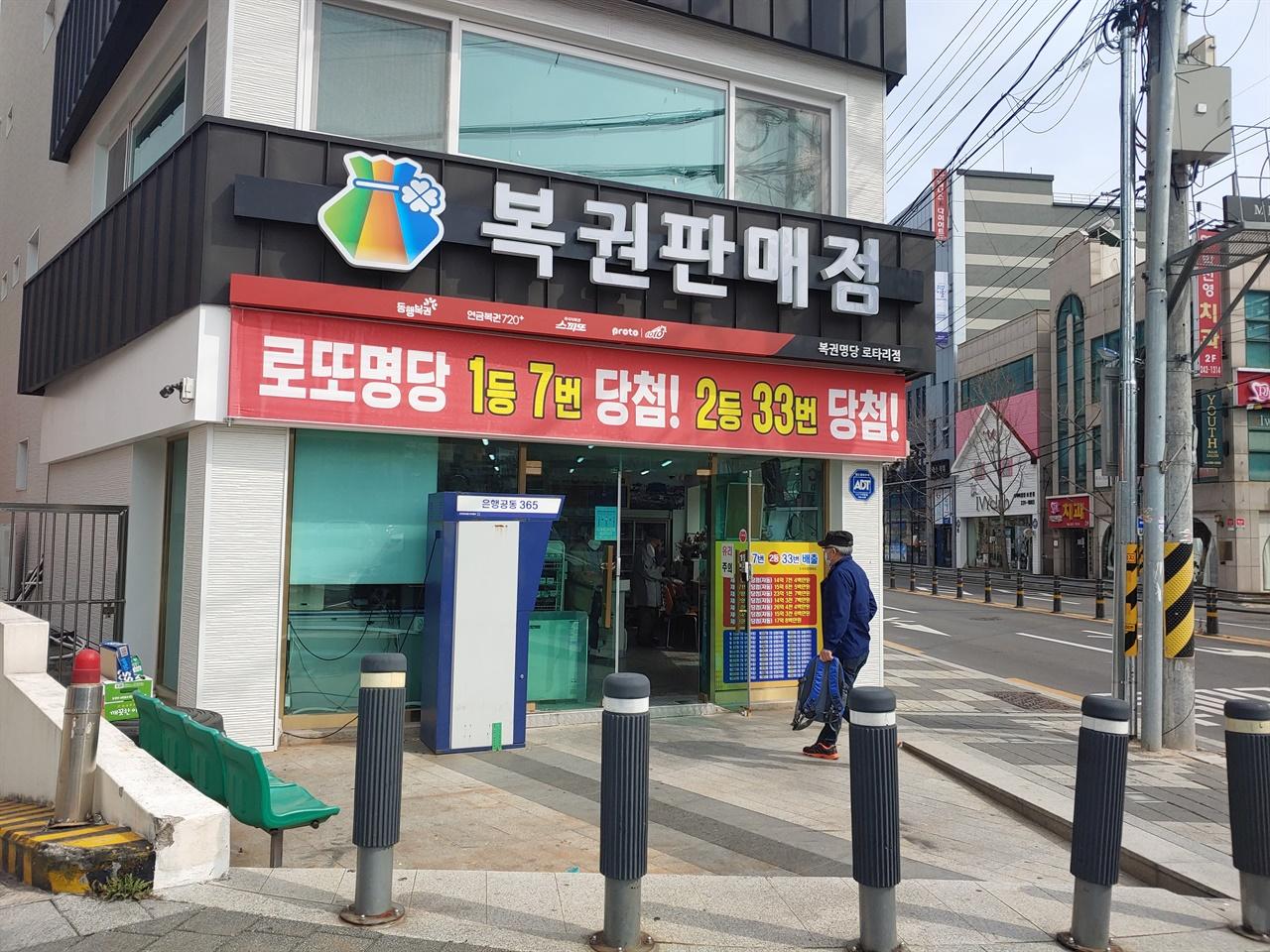 '포항의 로또 명당'으로 불리는 육거리 로또복권 판매점.