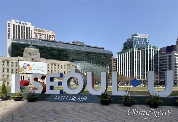 서울시 청사.