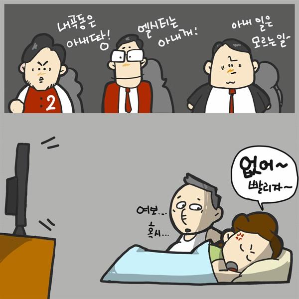 [만평] 장가 잘 가서 좋으시겠네요