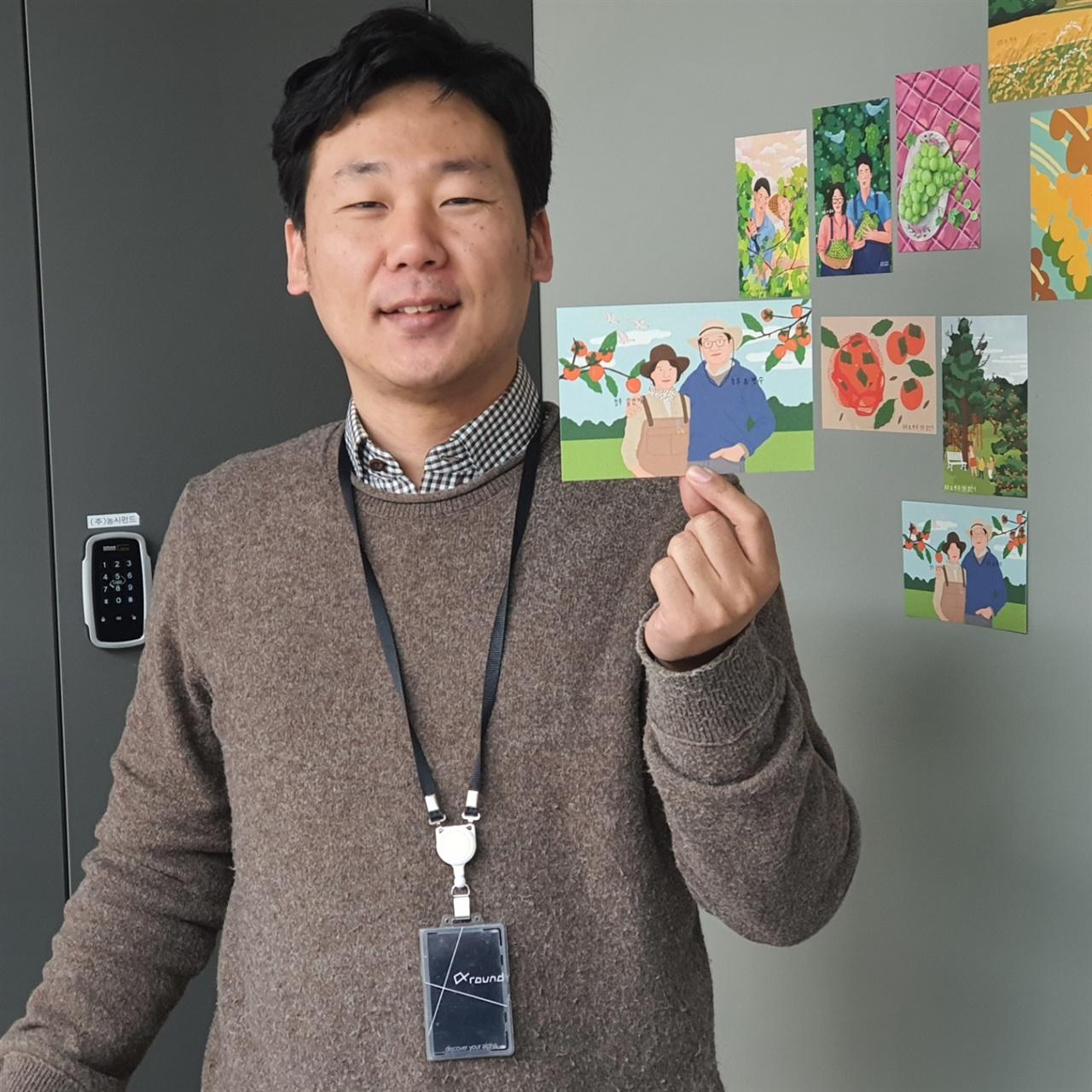 농사펀드 박종범 대표 인터뷰에 응하는 박종범 대표. 손에 들고 있는 그림 카드는 농사펀드와 (주)88후드라는 작가 집단과 공동으로 만든 그림달력 굿즈