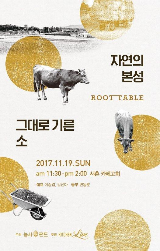 농사펀드 뿌리밥상 포스터 2017년 농사펀드가 주최한 뿌리밥상 포스터