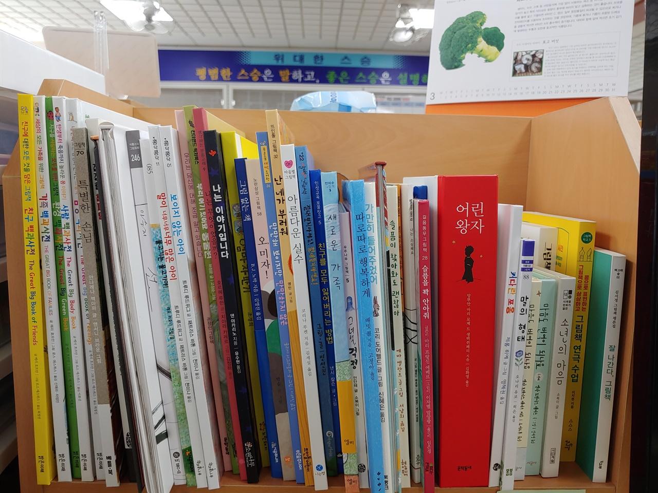 교무실 자리에 꽂아 둔 그림책들