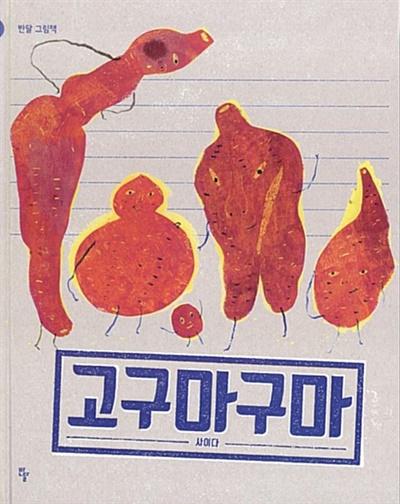 책 <고구마구마> 표지