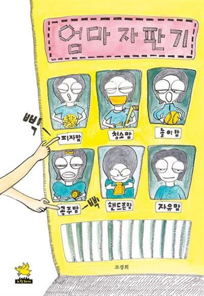 책 <엄마 자판기> 표지