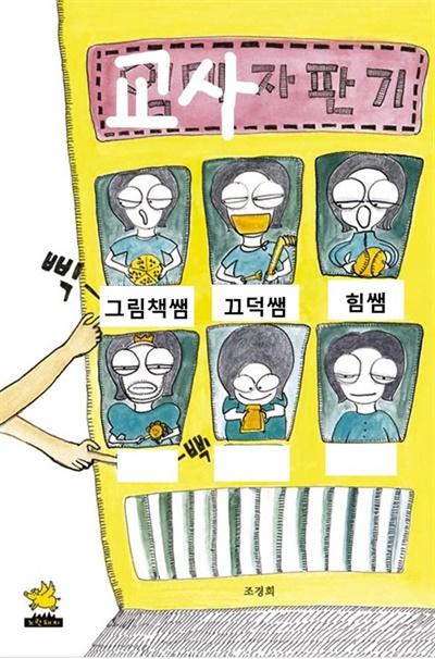<엄마자판기>를 변형하여 만든 <교사 자판기>