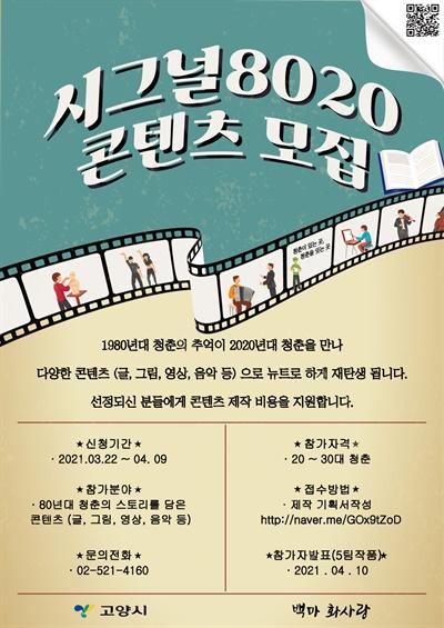 1980년대 청춘과 낭만의 장소인 백마 화사랑에서 '시그널 8020' 프로그램 콘텐츠를 공모한다.