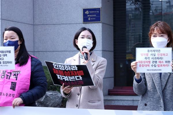 지난 15일 동아제약 사옥 앞에서 열린 채용성차별철폐공동행동 기자회견 모습. 장혜영 정의당 의원이 발언하고 있다.