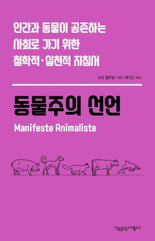 ▲ <동물주의 선언> (저자 코린 펠뤼숑, 출판 책공장더불어)