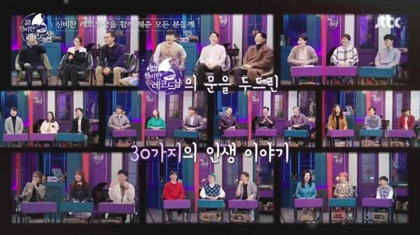 지난 26일 방영된 JTBC '배달gayo-신비한 레코드샵'의 한 장면.