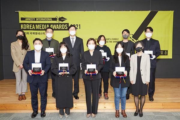 26일 오후 서울글로벌센터 국제회의장에서 제23회 국제엠네스티 언론상 시상식이 열렸다. 수상자들 기념 촬영 모습.