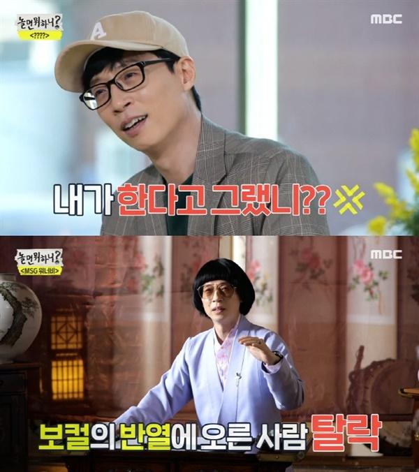지난 27일 방영된 MBC '놀면 뭐하니?'의 한 장면. 이번엔 신규 캐릭터 '유야호'를 내세워 보컬그룹 만들기에 나섰다.