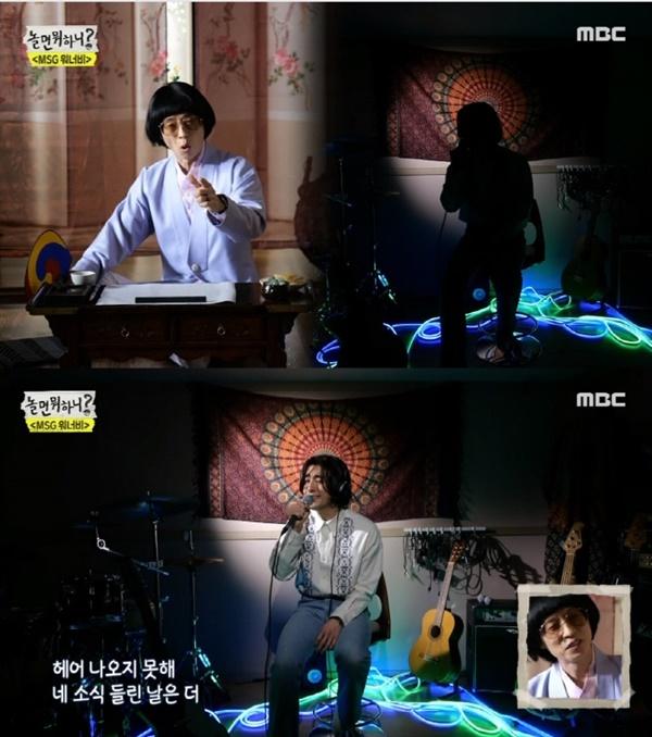지난 27일 방영된 MBC '놀면 뭐하니?'의 한 장면. 유야호(유재석)가 마련한 기준에 의해 인기그룹 잔나비 보컬 최정훈이 1차 탈락하는 이변이 벌어졌다.