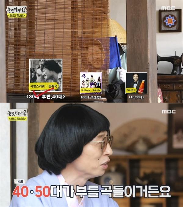 지난 27일 방영된 MBC '놀면 뭐하니?'의 한 장면.  유재석의 '런닝맨' 동료로 추정되는 모 개그맨이 출연해 큰 웃음을 선사했다.