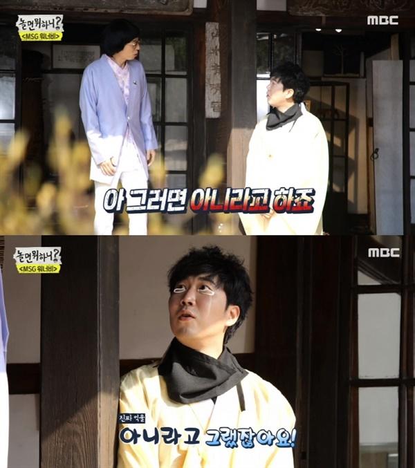 지난 27일 방영된 MBC '놀면 뭐하니?'의 한 장면.  '연우 아빠' 도경완 아나운서의 깜짝 등장은 이날 방송에서 큰 웃음을 만들어냈다.