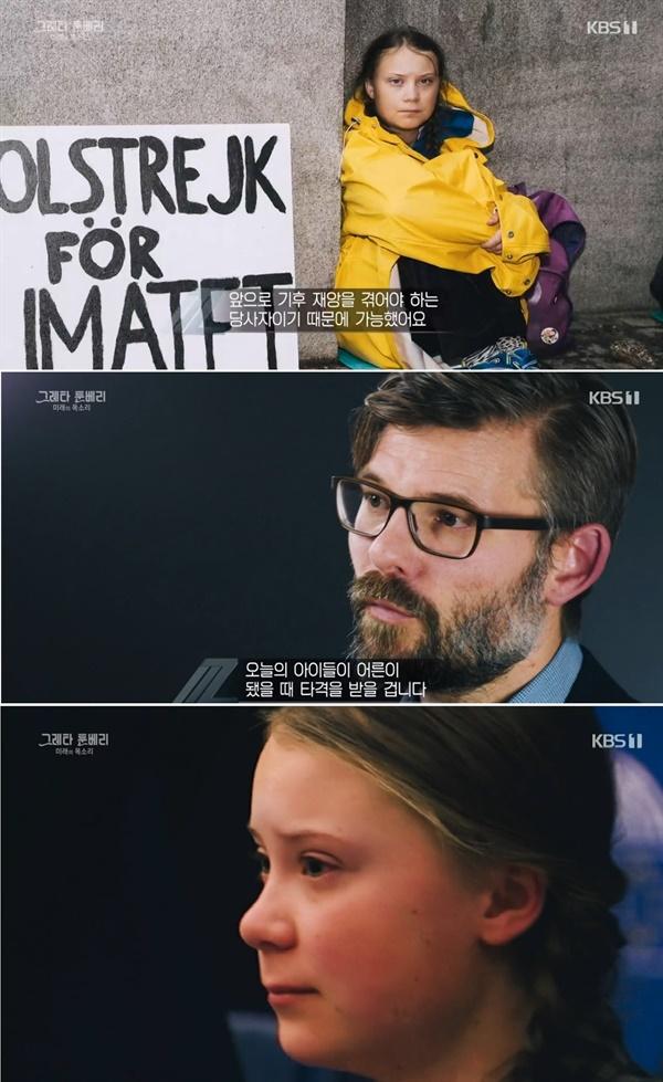 화면 캡쳐   (위)그레타의 1인시위, (중간) IPCC 보고서 관련 인터뷰 , (아래) 국제회의에 참석한 그레타의 표정