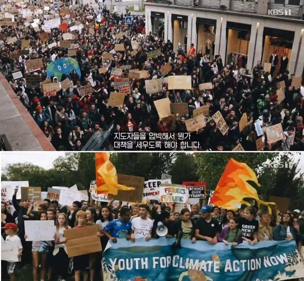 화면 캡쳐 기후위기 비상사태 시위