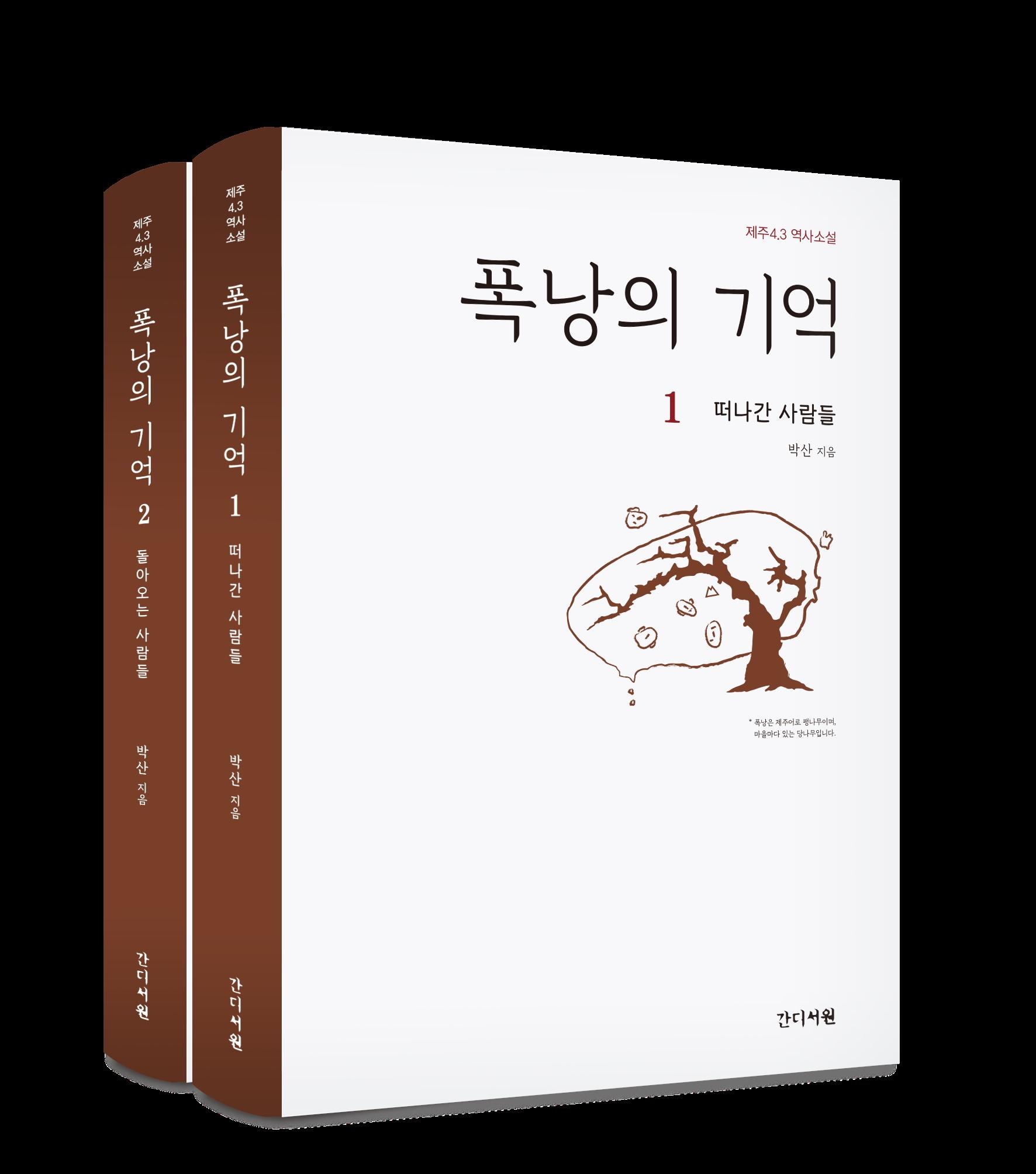박산의 제주4.3 역사소설 <폭낭의 기억> 1.2권(총 5권 발간 예정)