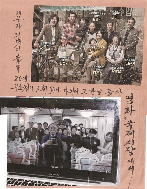 영화 국제시장에 나온 신신예식장, 백낙삼 사장은 영화에도 직접 출연했다.