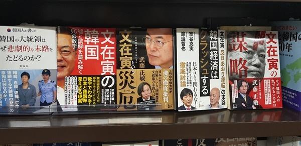 한국 대통령을 공격하는 혐한서 사진