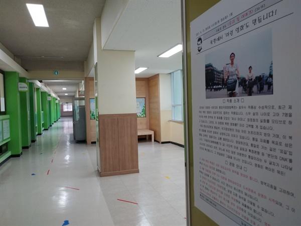 29일 학년 복도 게시판에 영화상영을 알리는 홍보물을 붙인 사진.