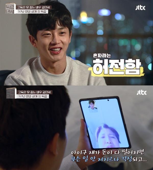 지난 29일 방영된 JTBC '독립만세'의 한 장면. 첫 혼자살기에 나선 배우 김민석의 이야기가 관심을 모았다.
