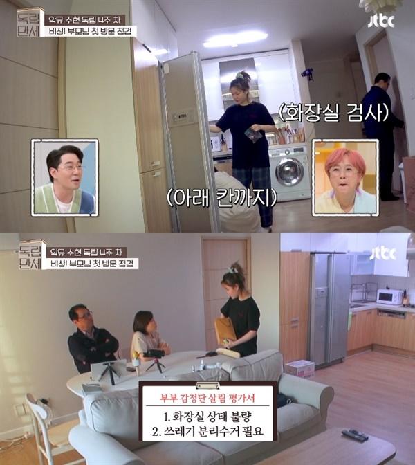 지난 29일 방영된 JTBC '독립만세'의 한 장면.