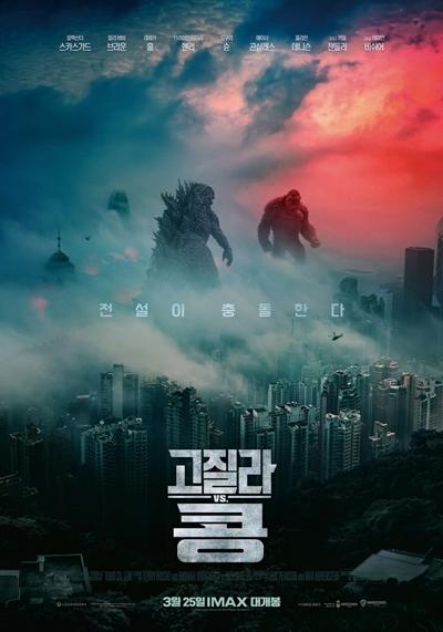 영화 <고질라 VS 콩> 메인포스터