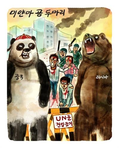 UN의 개입을 반대하는 중국과 러시아의 비호아래? 맘놓고 살상을 저지르는 군부