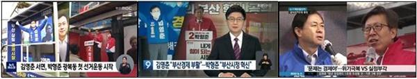 선거운동 첫날(3/25) 지역방송 뉴스. (좌)부산MBC, (중) KBS부산, (우)KNN.