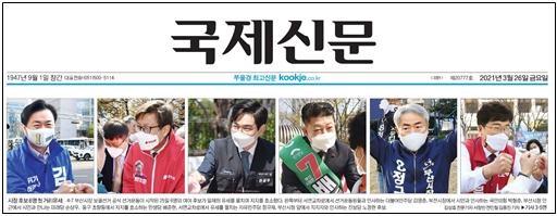 선거운동 첫날 보도. (국제신문, 3/26, 1면)