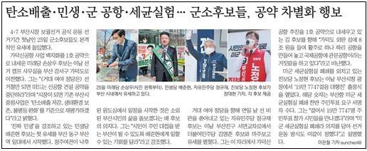 선거운동 첫날 보도. (부산일보, 3/26, 4면)