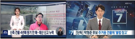 지역언론의 박형준 후보 의혹 발굴 기사. (좌)부산MBC, 3/23, (우)KBS부산, 3/24.