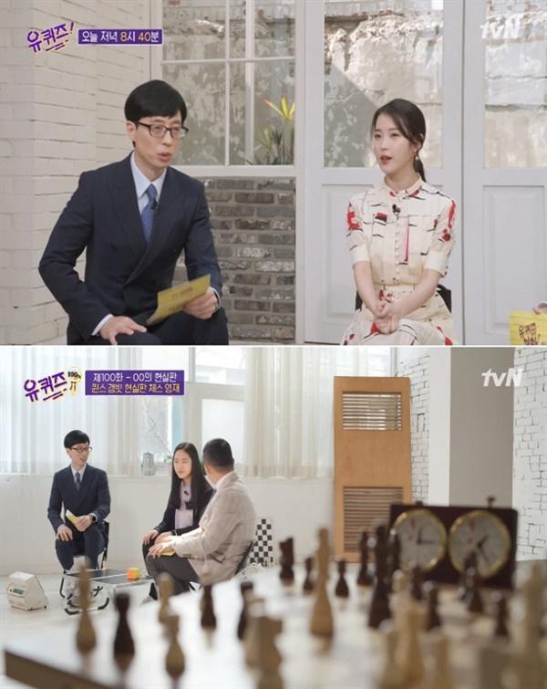 지난 31일 방영된 tvN '유퀴즈 온 더 블럭'의 한 장면. 인기가수 아이유, 10대 소녀 체스 선수 등이 출연해 관심을 모았다.