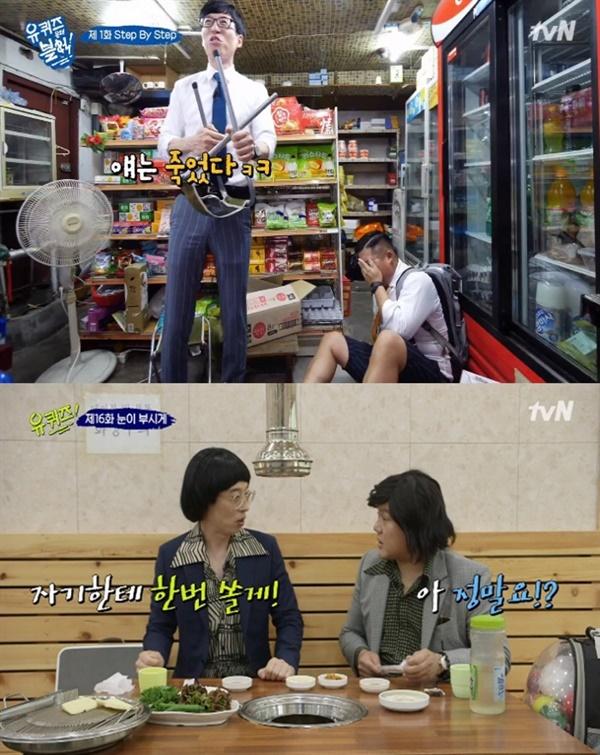 tvN '유퀴즈 온 더 블럭'의 초창기 방영분