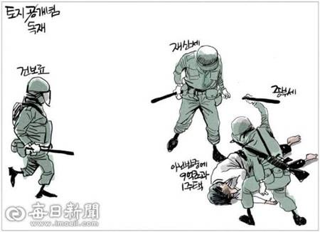 3월 19일자 매일희평.