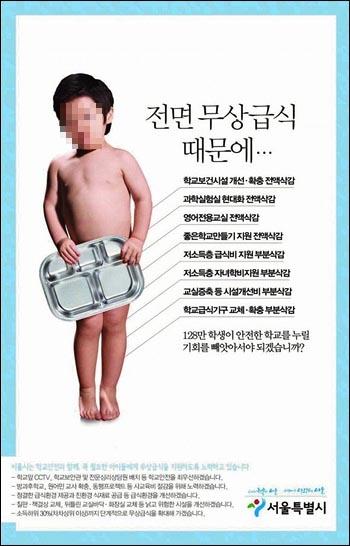 서울시가 2010년 12월 21일자 <동아일보>에 게재한 무상급식 관련 광고.
