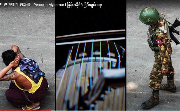 뮤직비디오 <미얀마에게 평화를>(Peace in Myanmar)의 한 장면.
