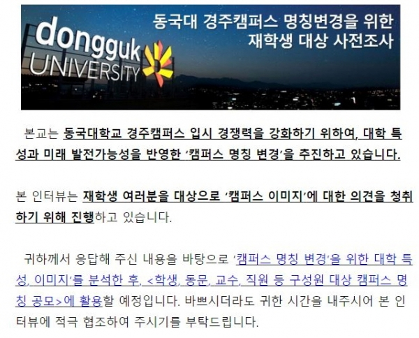<figcaption>캠퍼스 명칭변경을 위한 설문조사 공지글. 사진 동국대경주캠퍼스 홈페이지.</figcaption>