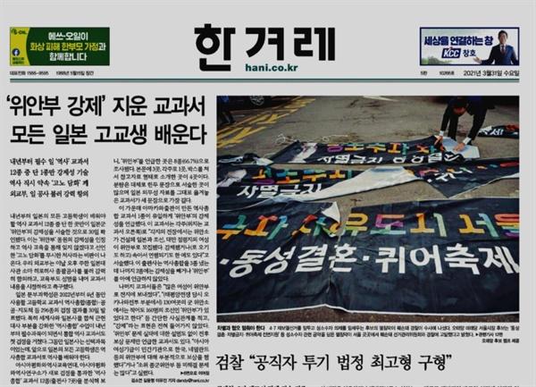 미래당 오태양 후보의 훼손된 현수막 사진을 실은 한겨레 1면(3/31)