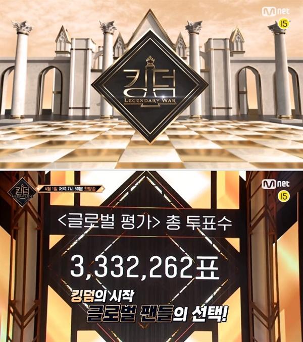 지난 1일 방영된 엠넷 '킹덤 : 레전더리 워' 첫회의 한 장면