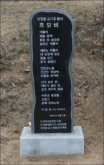 최정철·김구응 추모비 최정철·김구응 열사 추모비